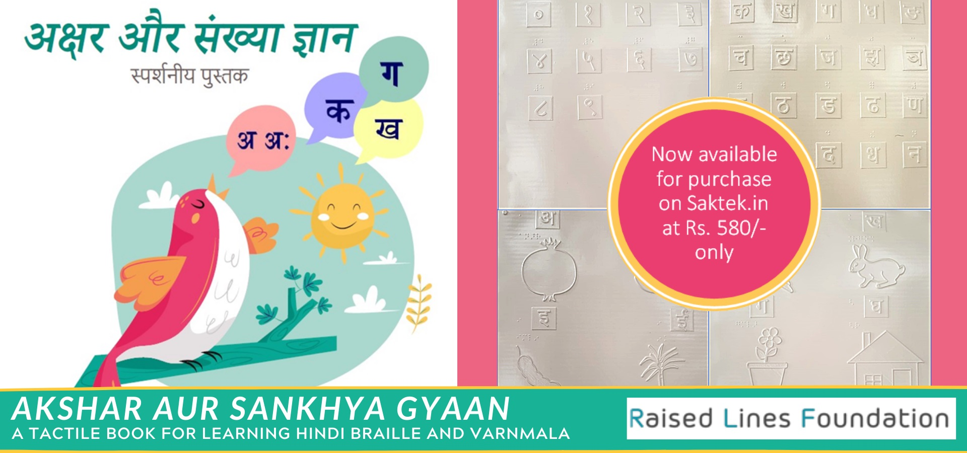 Akshar aur Sankhya Gyaan- A tactile book for learning Hindi Braille and Varnmala by Raised Line Foundation. Now available on saktek.in at Rs.580 only
